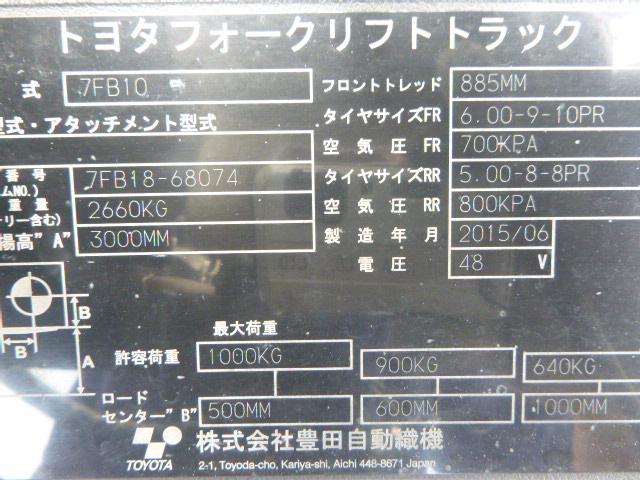 xe-nang-dien-toyota-cu-1-tan-2015 (6)